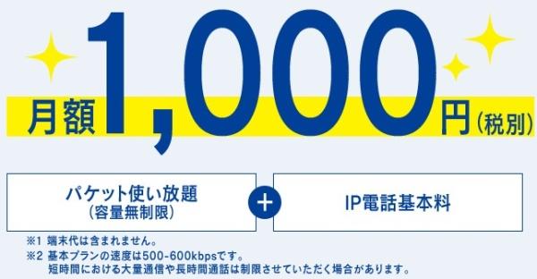 toneモバイルは1000円