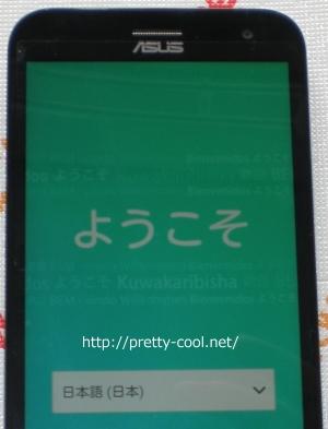 zenfone2レーザースタート画面